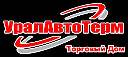 УралАвтоТерм